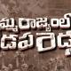 Kamma Rajyam Lo Kadapa Reddlu Telugu Movie