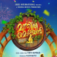 Munthiri Monjan Malayalam Movie