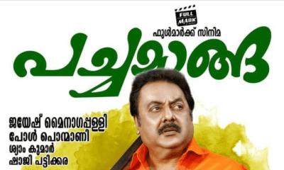 Pacha Manga Malayalam Movie