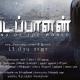 Padiapalan Tamil Movie