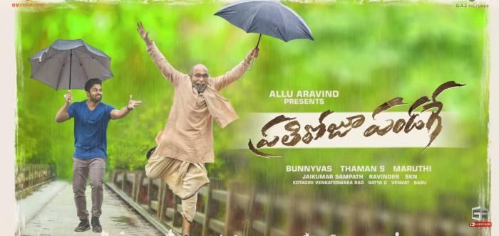 Prati Roju Pandaage Telugu Movie
