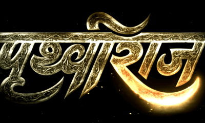 Prithviraj Hindi Movie