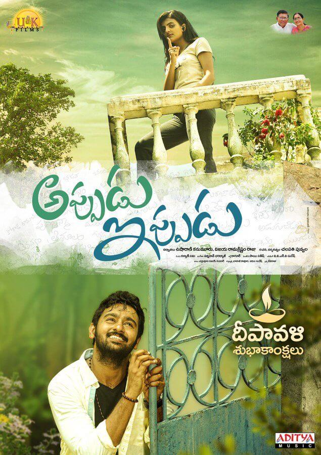 Appudu Ippudu Telugu Movie