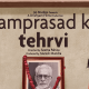 Ramprasad Ki Tehrvi Hindi Movie