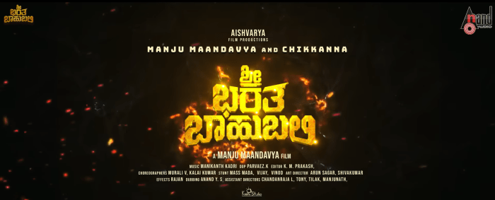 Sri Bharatha Baahubali Kannada Movie