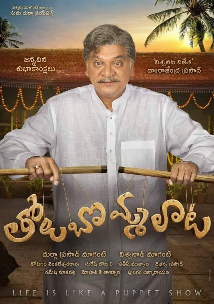 Tholubommalata Telugu Movie