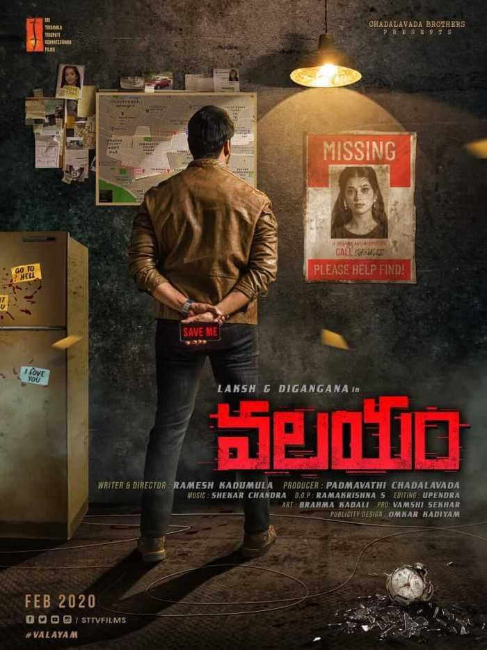 Valayam Telugu Movie