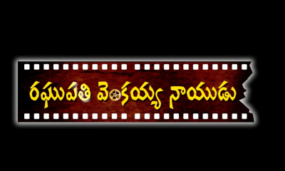 Raghupathi Venkaiah Naidu Telugu Movie