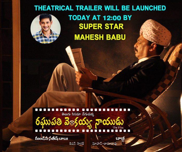 Raghupathi Venkaiah Naidu Telugu Movie