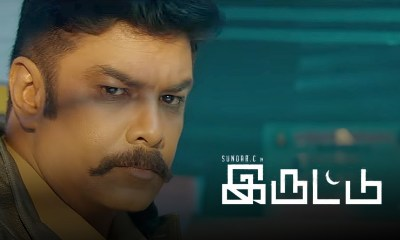 Iruttu Movie Tamilrockers
