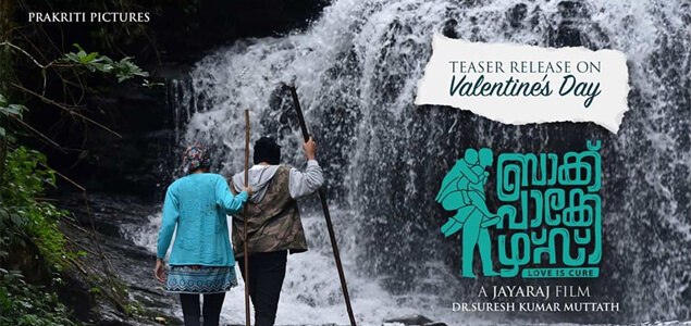 Backpackers Malayalam Movie