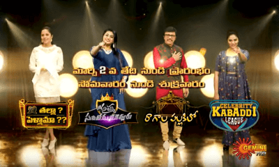 Gemini TV Shows