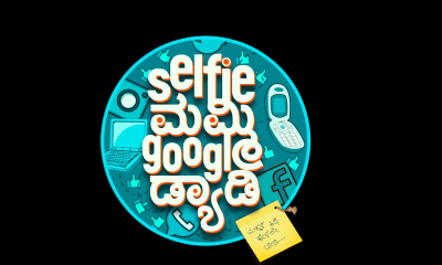 Selfie Mummy Google Daddy Kannada
