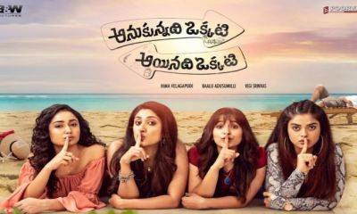 Anukunnadi Okkati Ayinadhi Okkati Movie Download