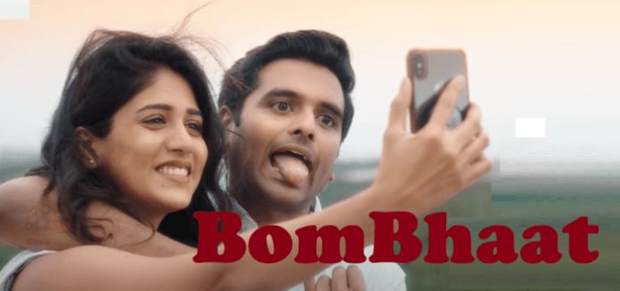 बॉम्बे तेलुगु मूवी
