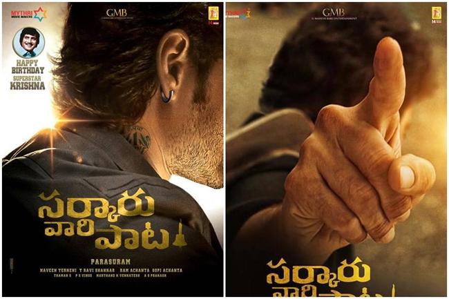 Sarkaru Vaari Paata Movie (2022): Cast, Trailer, Songs, Release Date