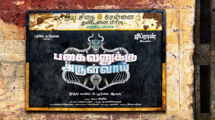 Pagaivanuku Arulvai Movie