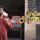 Paavam Ganesan serial