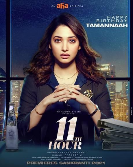 11th Hour Telugu Web Series