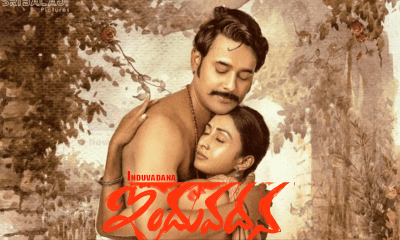 Induvadana movie