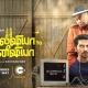 Malaysia-to-Amnesia-film