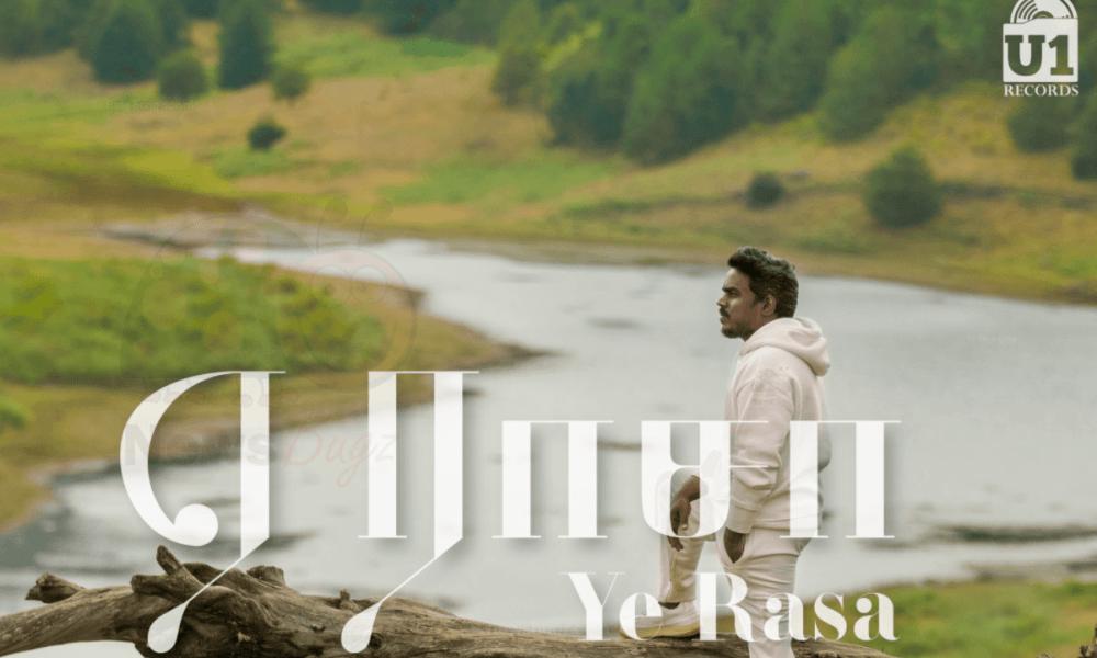 Ye Rasa Song from Maamanithan Movie (2021) | Yuvan Shankar Raja - News Bugz