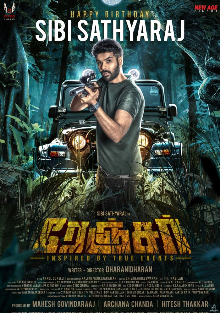Ranger Tamil Movie (2021) | Cast | Preview | Trailer | Date of publication