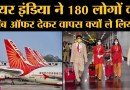 Air India ने 180 Trainee Cabin Crew का Job offer Withdraw कर लिया । Covid Crisis । Flights In India