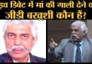 India china border dispute पर TV debate में बिफरे GD Bakshi की पूरी कहानी