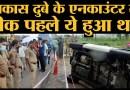 Kanpur Encounter | Vikas Dubey Encounter पर क्या सफ़ाई दे रही है Kanpur Police?