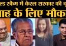 Kerala gold scam में swapna suresh वाली cm p vijayan की गलती का फायदा bjp और amit shah उठा पाएंगे?