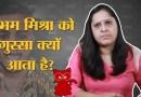 Meow | Shubham Mishra जैसे लड़कों से कैसे जीतती हैं female comics | Chhatrapati Shivaji