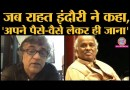 Lyricist-writer Swanand Kirkire याद कर रहे हैं Rahat Indori के क़िस्से | Ghazal | Munnabhai MBBS