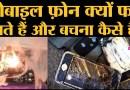Mobile phone blast की खबरें खूब सुनी होंगी, अब असली कारण जान लो | Technology