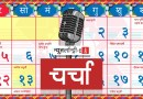 New Education Policy की समीक्षा l NL Charcha Episode 127