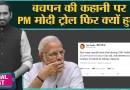 15 की उम्र में PM Modi के Soldiers की सेवा की कहानी Viral,Kangana Kamra Twitter पर भिड़े | SocialLis