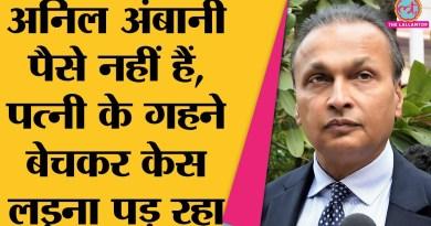 Anil Ambani ने अपने Worldwide Assets का UK Court में चल रहे Chinese Banks Case में ब्यौरा दिया