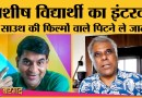 Ashish Vidyarthi Interview Part 2 : South films में top villian कैसे बने? । Saurabh Dwivedi । BARGAD