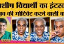 Ashish Vidyarthi Interview Part 1 : Life की inspirng, motivating बातें । Saurabh Dwivedi । BARGAD