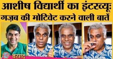 Ashish Vidyarthi Interview Part 1 : Life की inspirng, motivating बातें । Saurabh Dwivedi । BARGAD