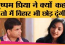 Bihar elections:Pushpam priya ने cm nitish kumar, chirag paswan, tejasvi और pappu yadav पर क्या कहा?