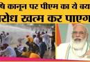 Bihar में Ghar Tak Fiber Scheme Launch के दौरान PM Modi Speech में Farm act की ज़रूरी खूबियां गिनाई