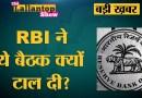 Economy की इस हालत में देश की Monetary Policy तय करने वाली RBI MPC की बैठक इसलिए नहीं हो पा रही