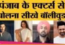 Farm Bills के विरोध किसानों के सपोर्ट में Punjab के नामी Singers Actors क्या बोले? Gurpreet Guggi