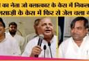 Gayatri Prasad Prajapati : Rape, Fraud और Illegal mining के case में फ़ंसा Samajwadi Party का नेता