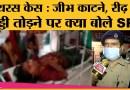 Hathras case: पीड़िता के साथ gangrape और Brutality पर UP Police ने क्या कहा?। SP hathras