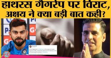 कथित Hathras gangrape में Virat Kohli, Akshay Kumar ने tweet कर जो कहा, वो सुनना चाहिए