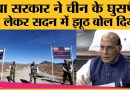 India China Standoff के बीच Rajnath Singh और Nityanand Rai के बयान पर बवाल | Loksabha | Ladakh
