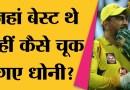 IPL2020 : Mumbai Indians के खिलाफ Chennai Super Kings के MS Dhoni से हुई भारी ग़लती । MIvCSK । DRS