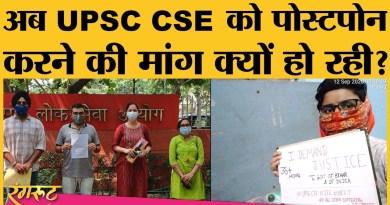 JEE, NEET के बाद अब UPSC CSE 2020 परीक्षा टालने को क्या तर्क दे रहे अभ्यर्थी?
